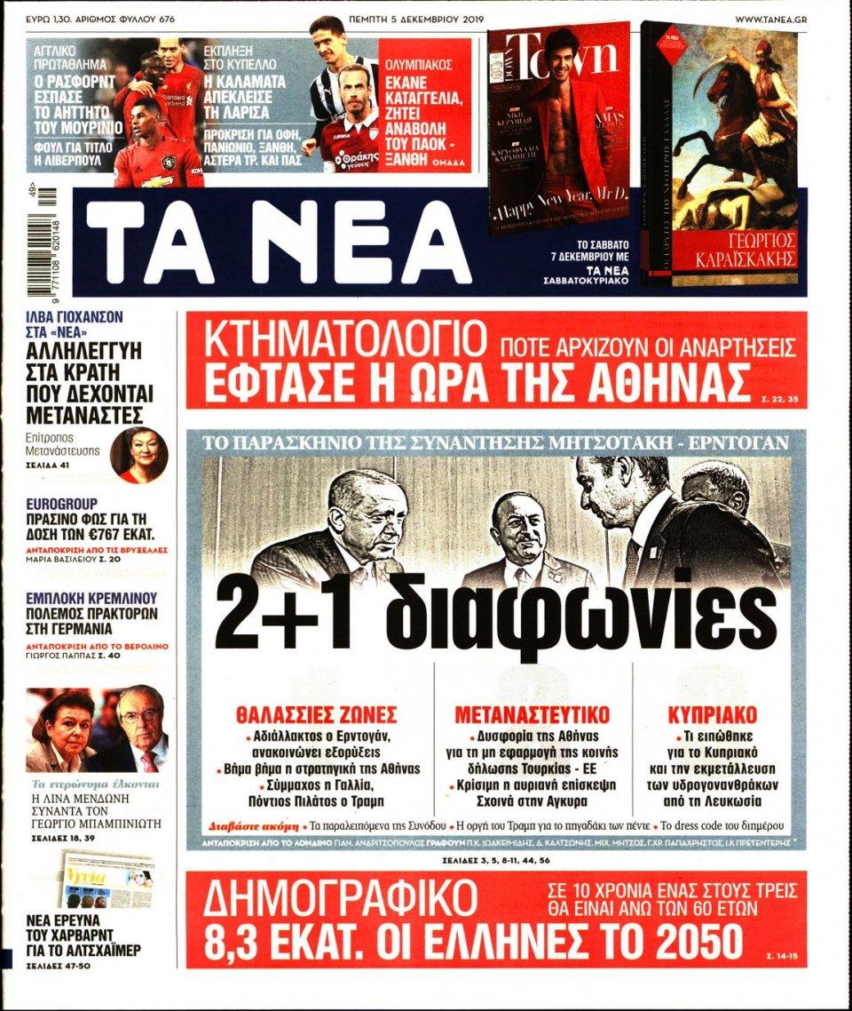 Πρωτοσέλιδο Εφημερίδας - ΤΑ ΝΕΑ - 2019-12-05