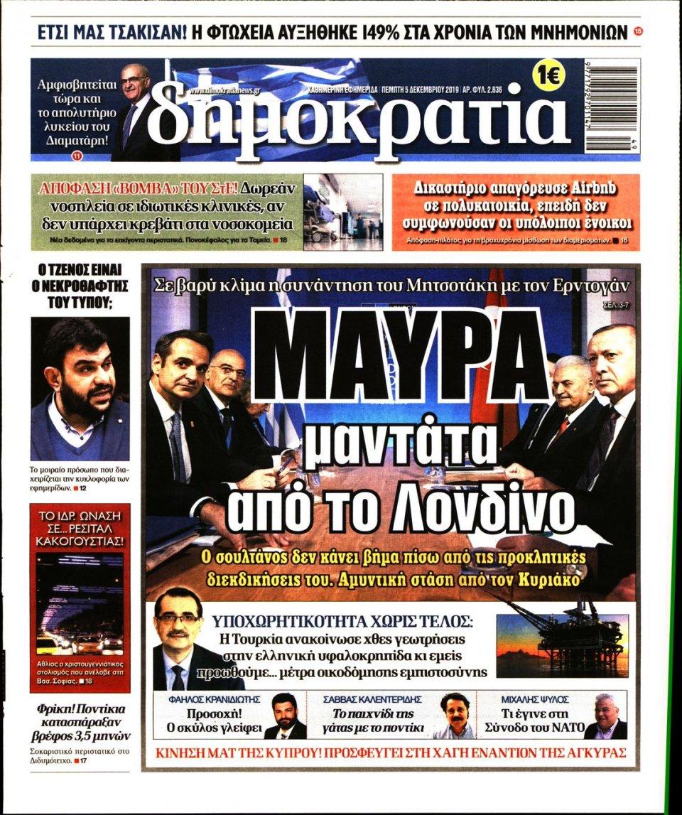Πρωτοσέλιδο Εφημερίδας - ΔΗΜΟΚΡΑΤΙΑ - 2019-12-05