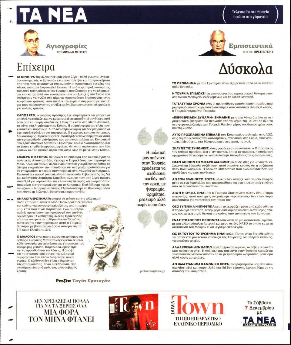 Οπισθόφυλλο Εφημερίδας - ΤΑ ΝΕΑ - 2019-12-05