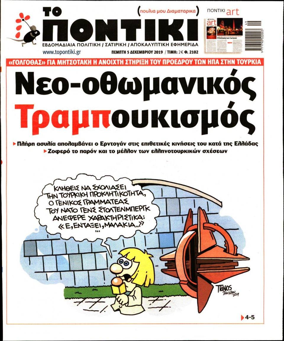 Πρωτοσέλιδο Εφημερίδας - ΤΟ ΠΟΝΤΙΚΙ - 2019-12-05
