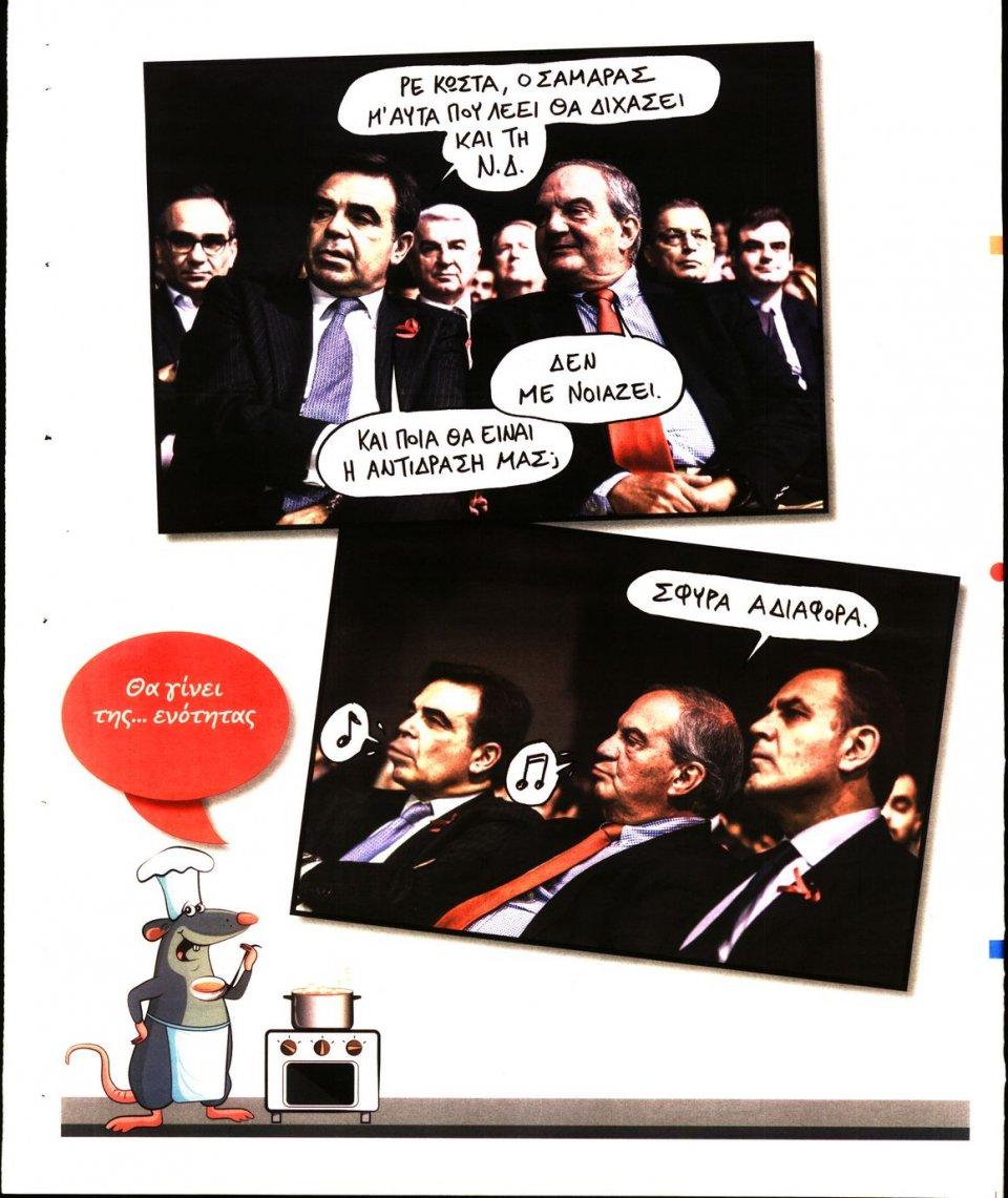 Οπισθόφυλλο Εφημερίδας - ΤΟ ΠΟΝΤΙΚΙ - 2019-12-05
