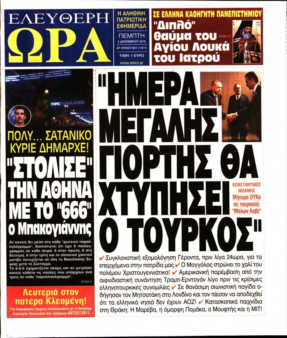 Πρωτοσέλιδο Εφημερίδας - ΕΛΕΥΘΕΡΗ ΩΡΑ - 2019-12-05