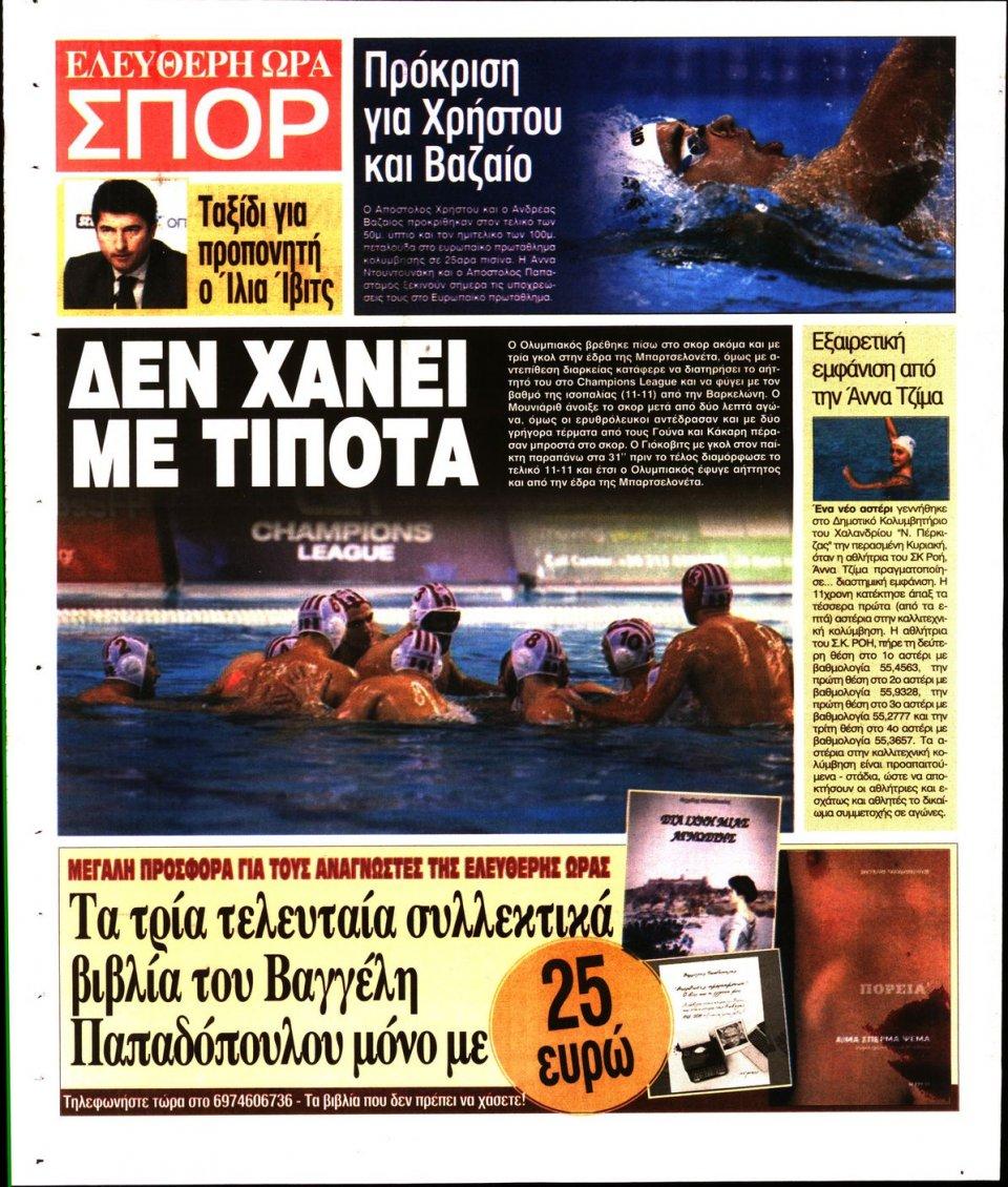 Οπισθόφυλλο Εφημερίδας - ΕΛΕΥΘΕΡΗ ΩΡΑ - 2019-12-05