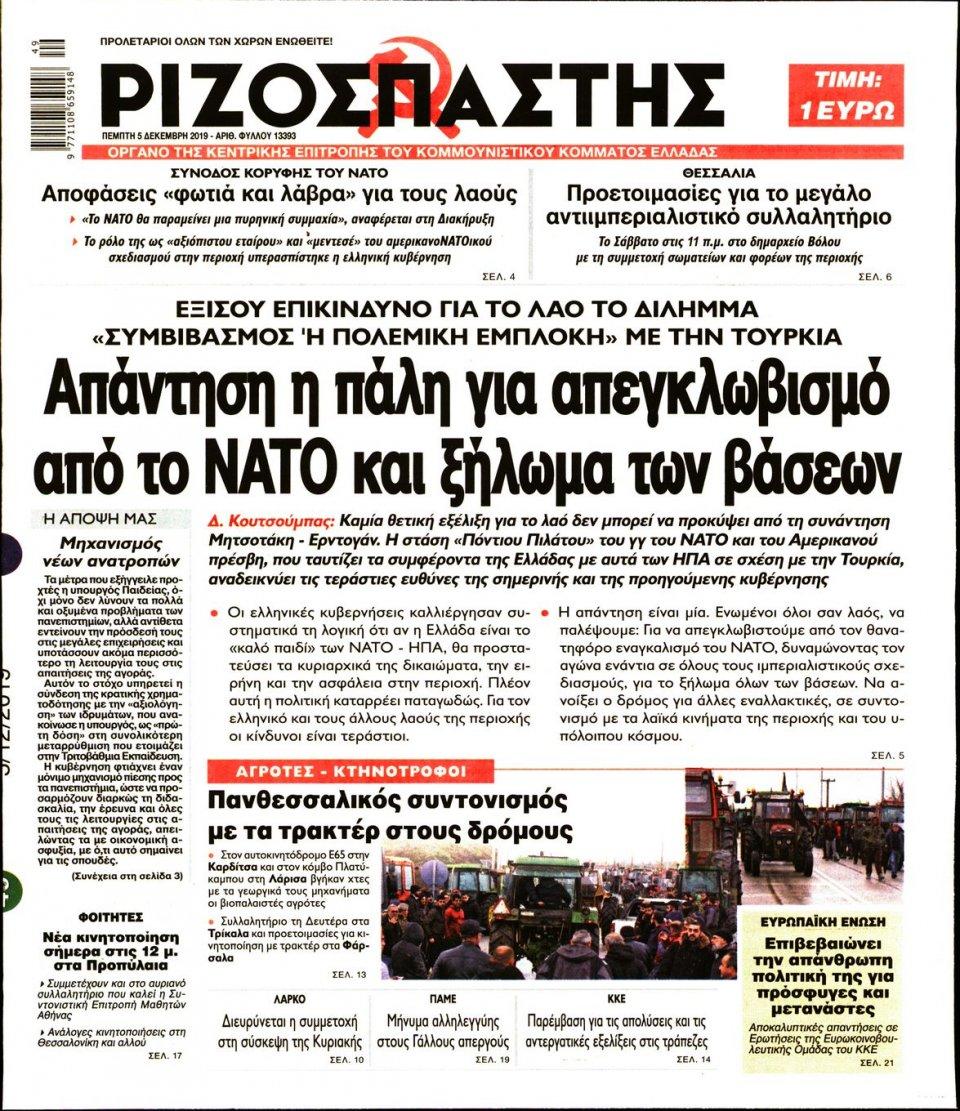 Πρωτοσέλιδο Εφημερίδας - ΡΙΖΟΣΠΑΣΤΗΣ - 2019-12-05