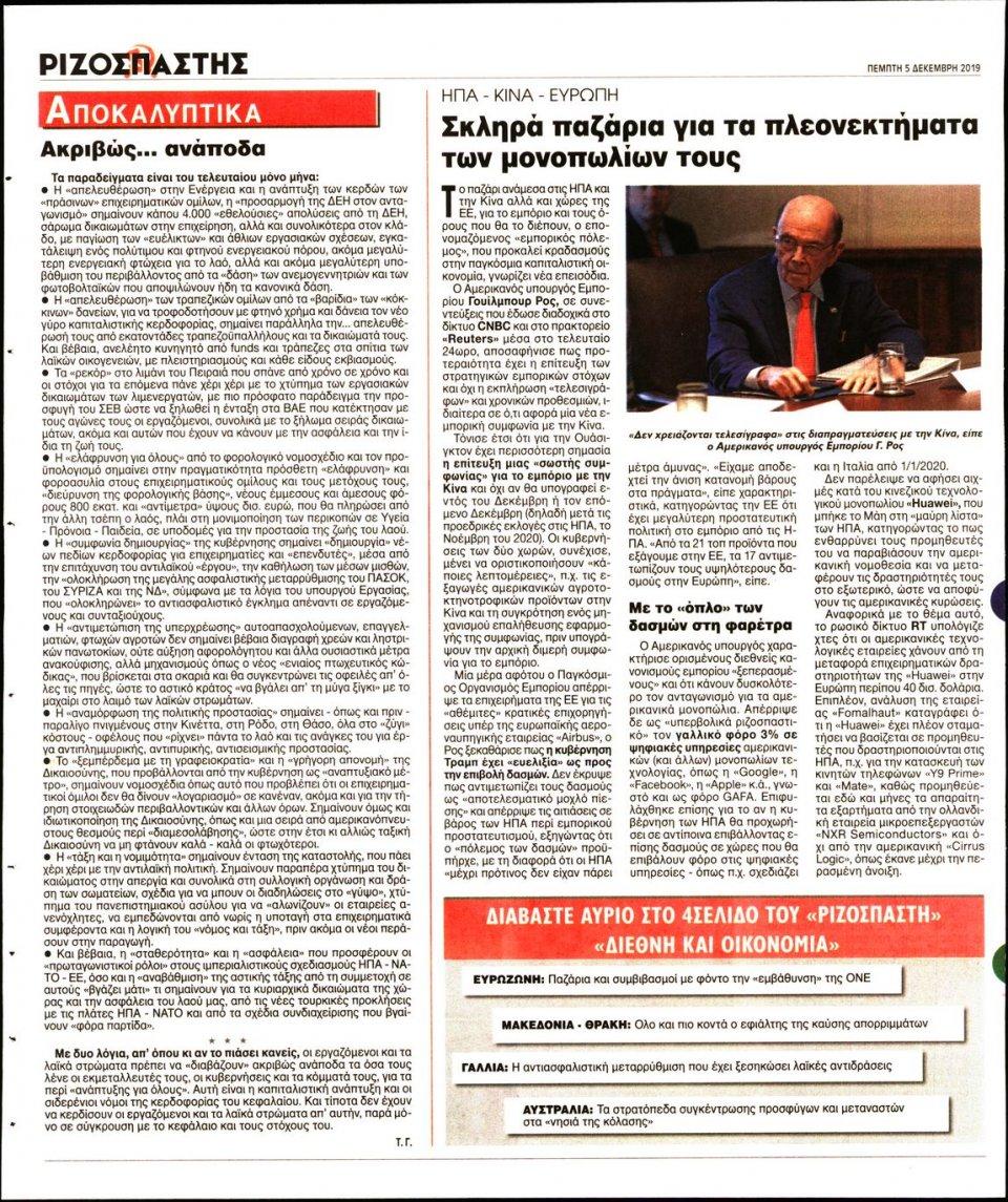 Οπισθόφυλλο Εφημερίδας - ΡΙΖΟΣΠΑΣΤΗΣ - 2019-12-05