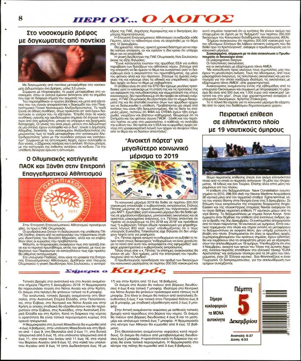 Οπισθόφυλλο Εφημερίδας - Ο ΛΟΓΟΣ - 2019-12-05