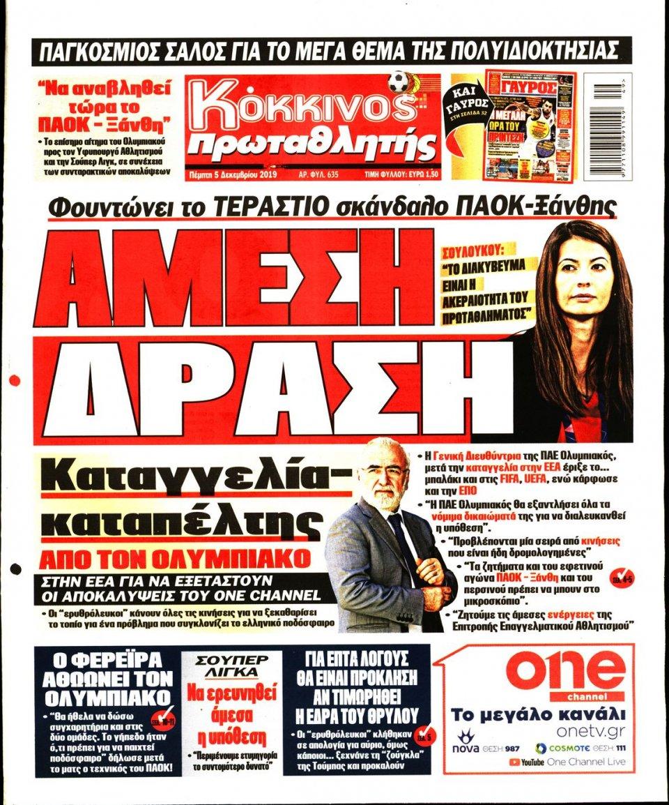 Πρωτοσέλιδο Εφημερίδας - ΠΡΩΤΑΘΛΗΤΗΣ - 2019-12-05