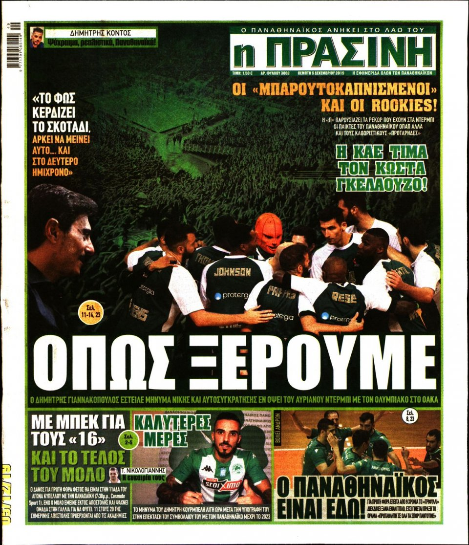 Πρωτοσέλιδο Εφημερίδας - ΠΡΑΣΙΝΗ - 2019-12-05