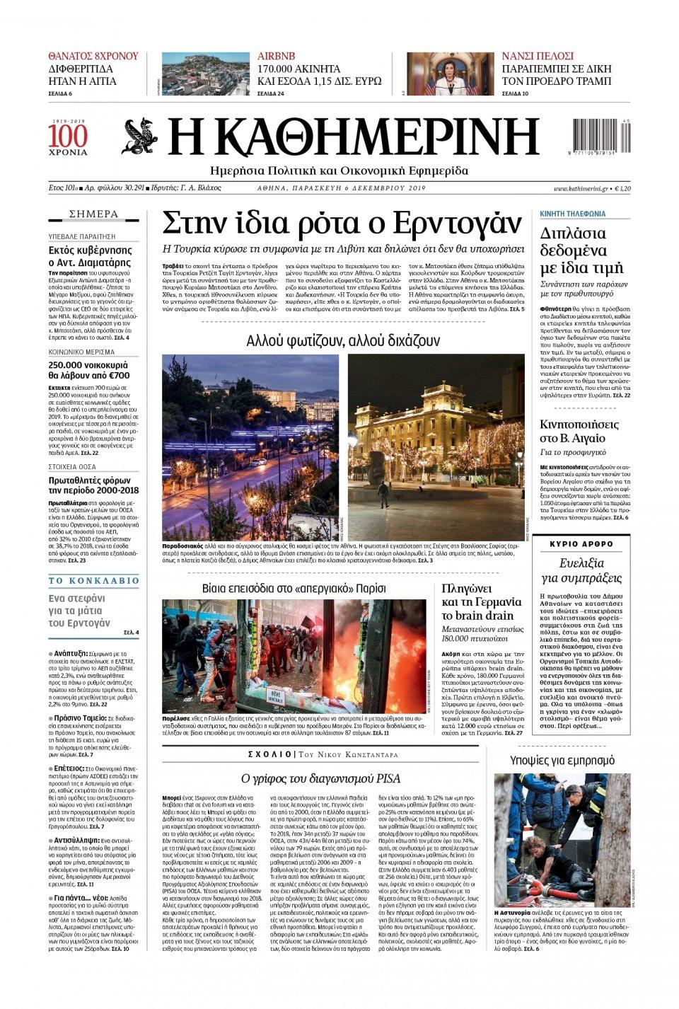 Πρωτοσέλιδο Εφημερίδας - ΚΑΘΗΜΕΡΙΝΗ - 2019-12-06