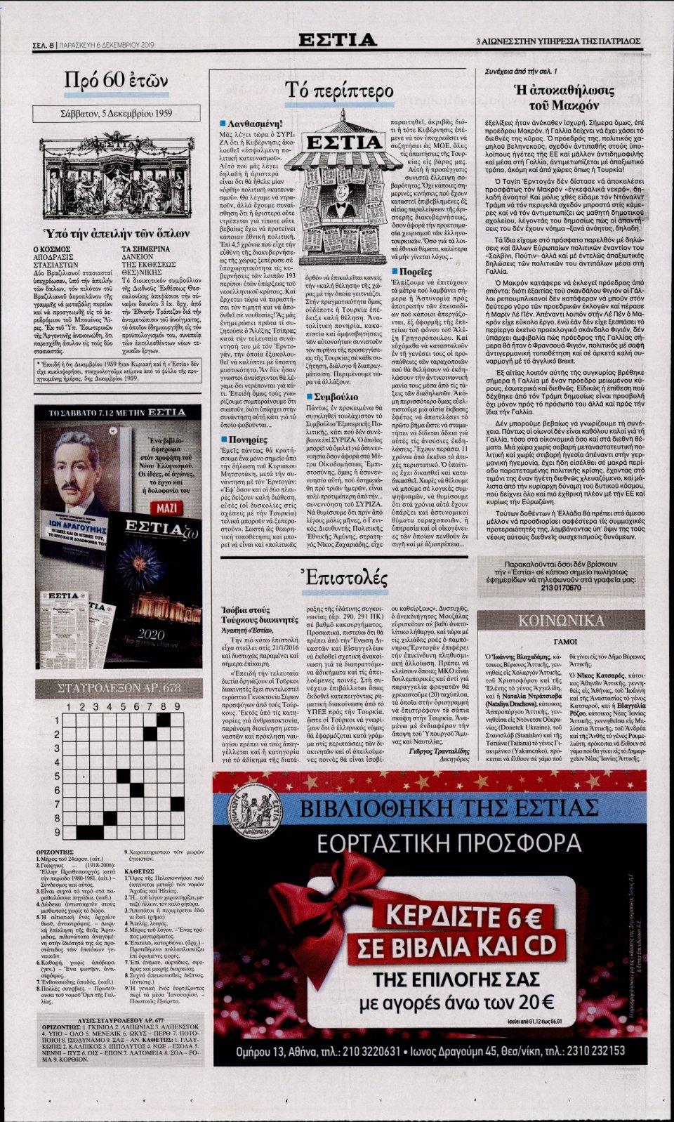 Οπισθόφυλλο Εφημερίδας - ΕΣΤΙΑ - 2019-12-06