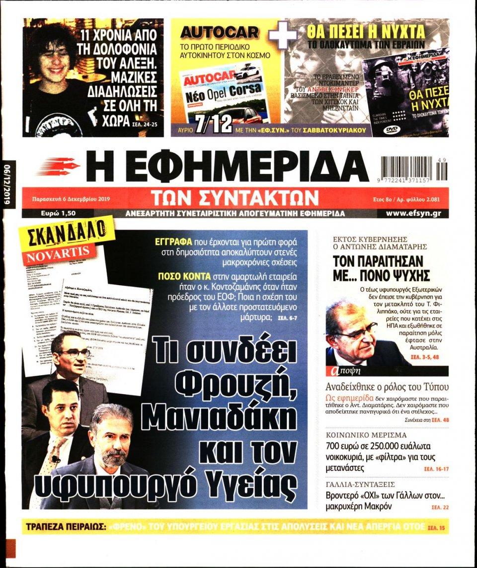 Πρωτοσέλιδο Εφημερίδας - Η ΕΦΗΜΕΡΙΔΑ ΤΩΝ ΣΥΝΤΑΚΤΩΝ - 2019-12-06