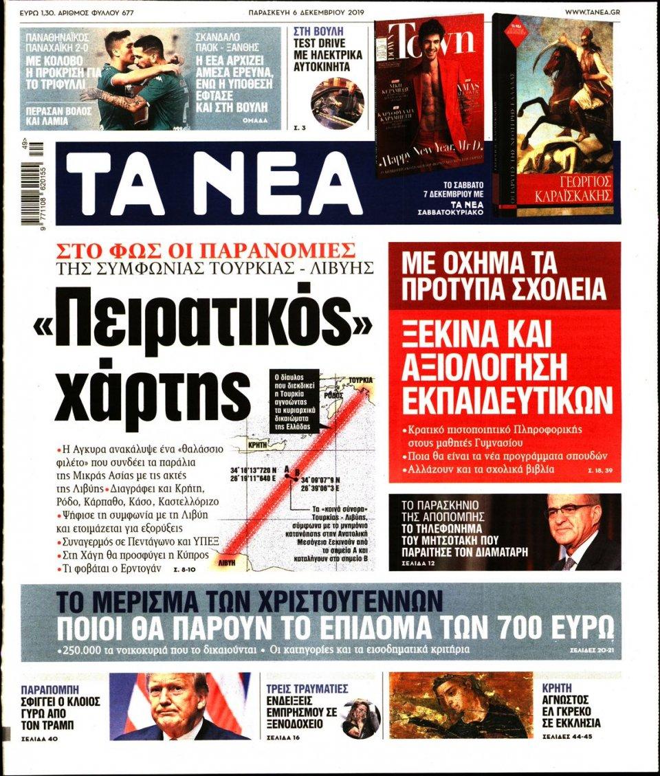Πρωτοσέλιδο Εφημερίδας - ΤΑ ΝΕΑ - 2019-12-06