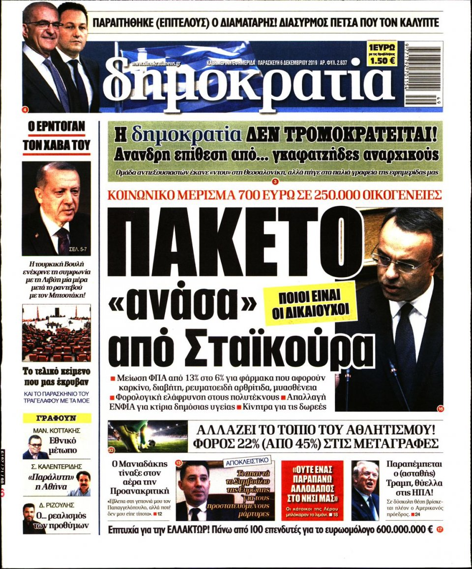 Πρωτοσέλιδο Εφημερίδας - ΔΗΜΟΚΡΑΤΙΑ - 2019-12-06