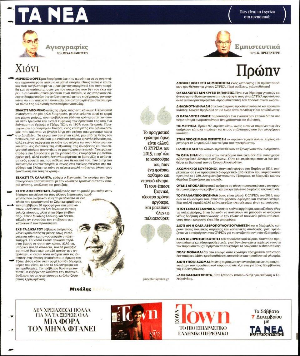 Οπισθόφυλλο Εφημερίδας - ΤΑ ΝΕΑ - 2019-12-06