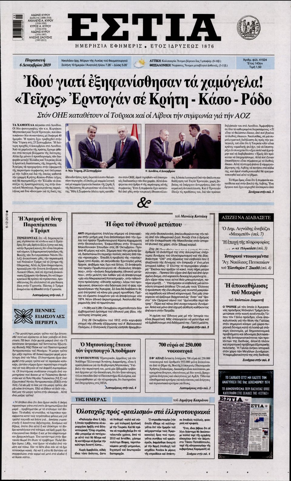 Πρωτοσέλιδο Εφημερίδας - ΕΣΤΙΑ - 2019-12-06