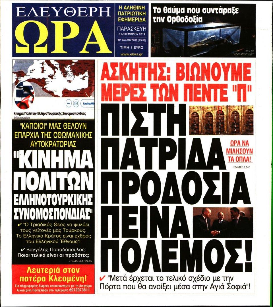 Πρωτοσέλιδο Εφημερίδας - ΕΛΕΥΘΕΡΗ ΩΡΑ - 2019-12-06