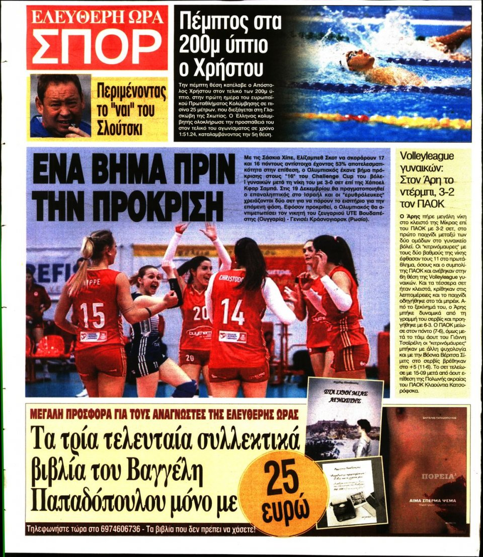 Οπισθόφυλλο Εφημερίδας - ΕΛΕΥΘΕΡΗ ΩΡΑ - 2019-12-06
