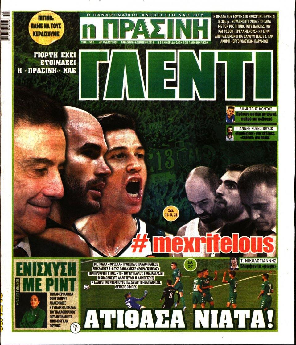 Πρωτοσέλιδο Εφημερίδας - ΠΡΑΣΙΝΗ - 2019-12-06