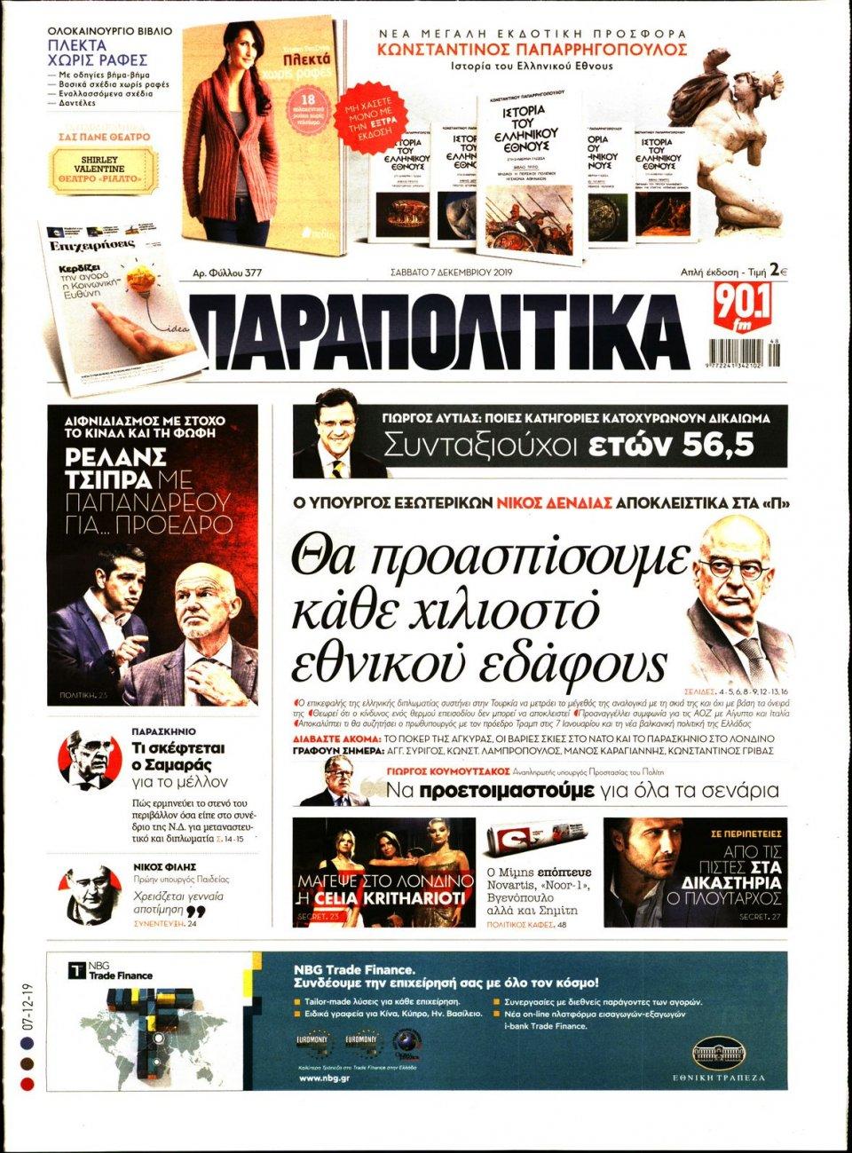 Πρωτοσέλιδο Εφημερίδας - ΠΑΡΑΠΟΛΙΤΙΚΑ - 2019-12-07