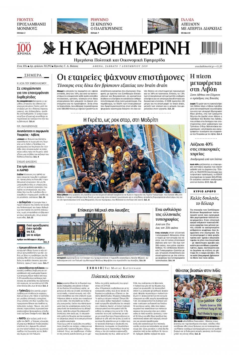 Πρωτοσέλιδο Εφημερίδας - ΚΑΘΗΜΕΡΙΝΗ - 2019-12-07