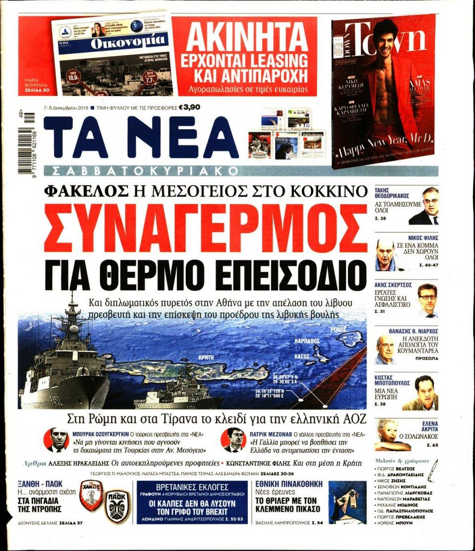 Πρωτοσέλιδο Εφημερίδας - ΤΑ ΝΕΑ - 2019-12-07