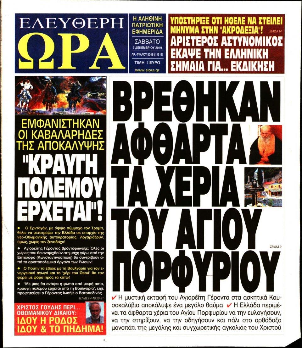 Πρωτοσέλιδο Εφημερίδας - ΕΛΕΥΘΕΡΗ ΩΡΑ - 2019-12-07