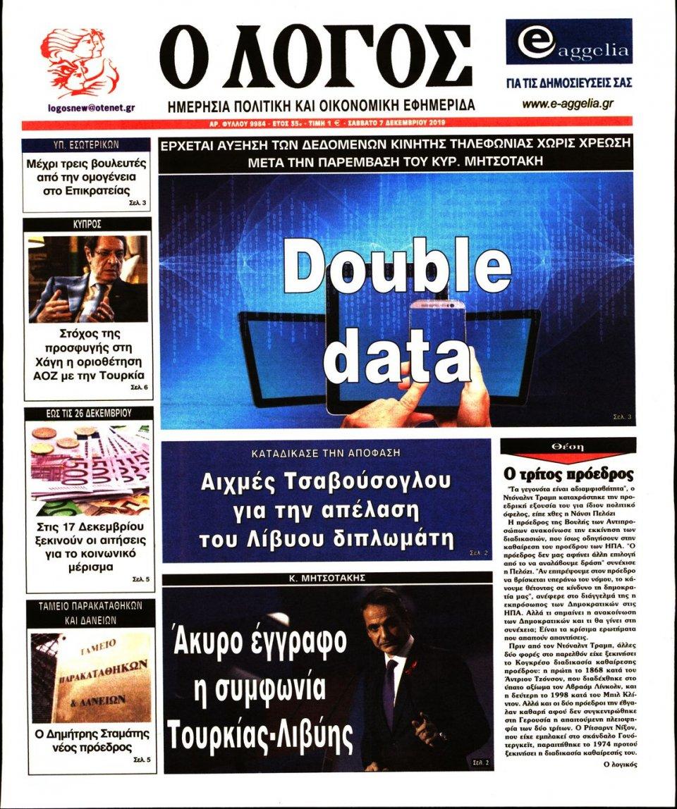 Πρωτοσέλιδο Εφημερίδας - Ο ΛΟΓΟΣ - 2019-12-07