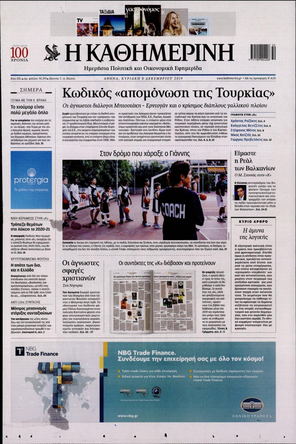 Πρωτοσέλιδο Εφημερίδας - ΚΑΘΗΜΕΡΙΝΗ  ΚΥΡΙΑΚΗΣ - 2019-12-08