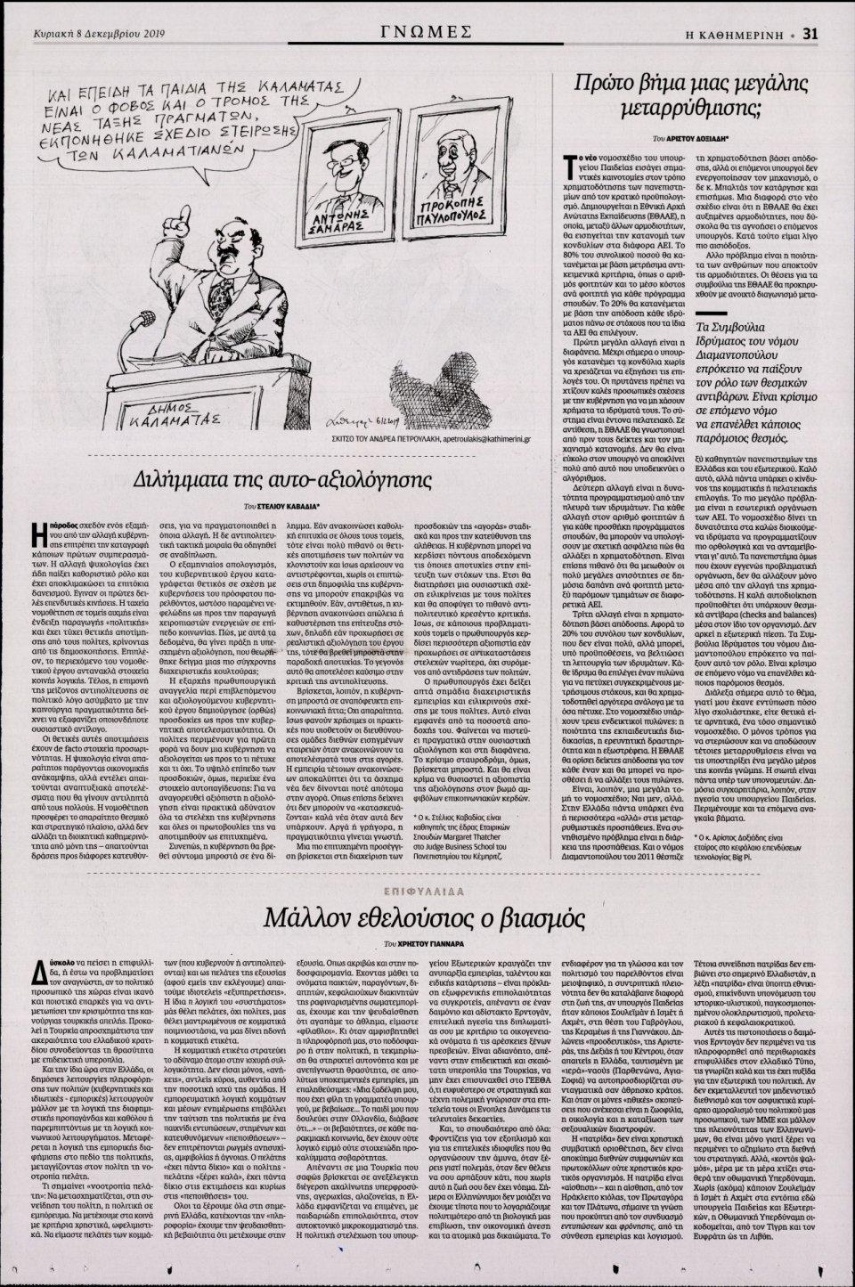 Οπισθόφυλλο Εφημερίδας - ΚΑΘΗΜΕΡΙΝΗ  ΚΥΡΙΑΚΗΣ - 2019-12-08