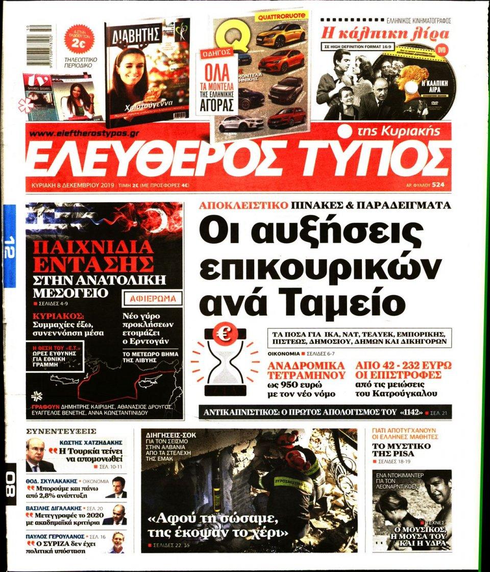 Πρωτοσέλιδο Εφημερίδας - ΕΛΕΥΘΕΡΟΣ ΤΥΠΟΣ  ΚΥΡΙΑΚΗΣ - 2019-12-08