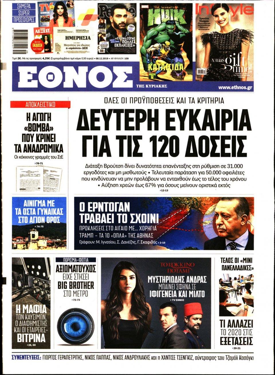 Πρωτοσέλιδο Εφημερίδας - ΕΘΝΟΣ  ΚΥΡΙΑΚΗΣ - 2019-12-08