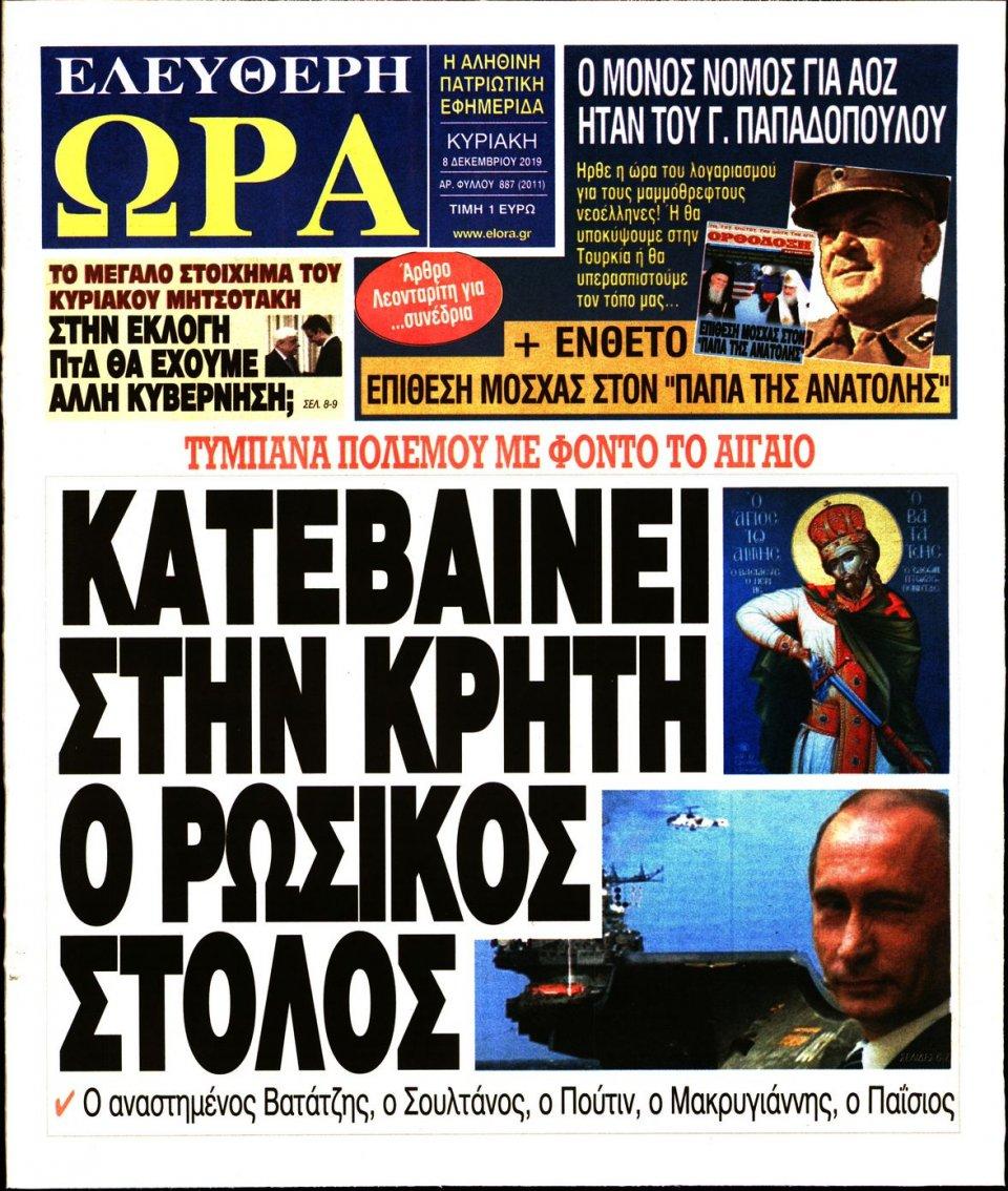 Πρωτοσέλιδο Εφημερίδας - ΕΛΕΥΘΕΡΗ ΩΡΑ ΚΥΡΙΑΚΗΣ - 2019-12-08