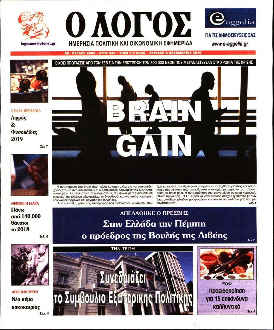 Πρωτοσέλιδο Εφημερίδας - Ο ΛΟΓΟΣ ΤΗΣ ΚΥΡΙΑΚΗΣ - 2019-12-08