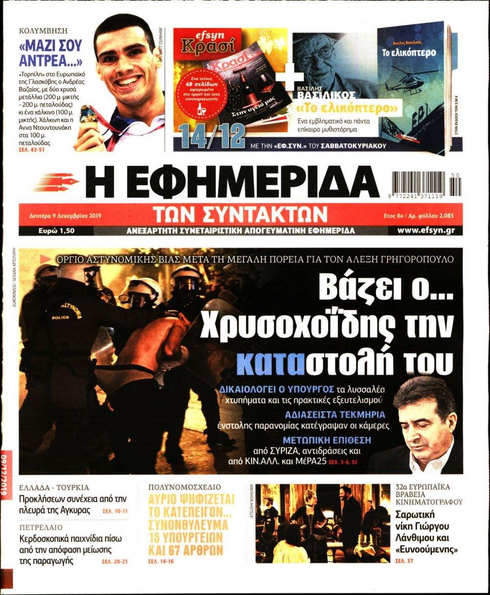 Πρωτοσέλιδο Εφημερίδας - Η ΕΦΗΜΕΡΙΔΑ ΤΩΝ ΣΥΝΤΑΚΤΩΝ - 2019-12-09
