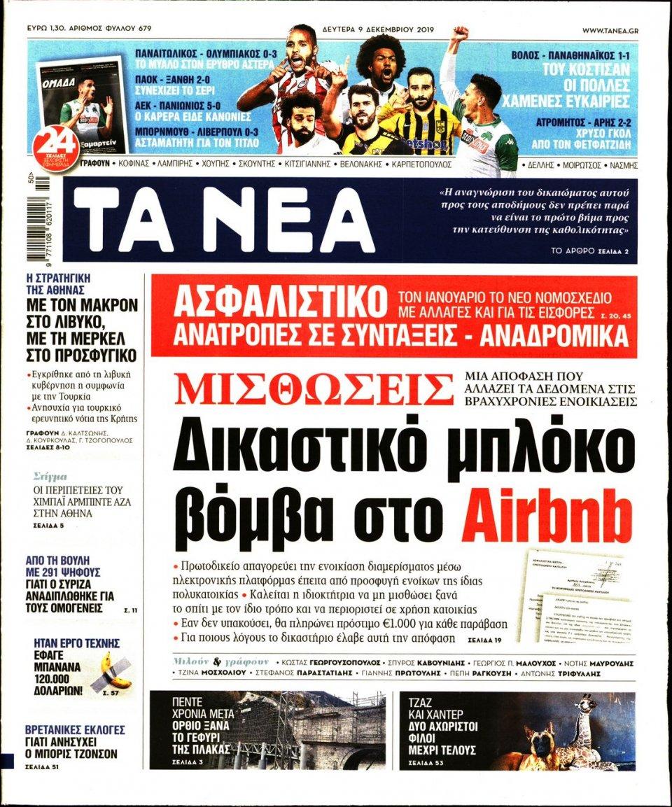 Πρωτοσέλιδο Εφημερίδας - ΤΑ ΝΕΑ - 2019-12-09