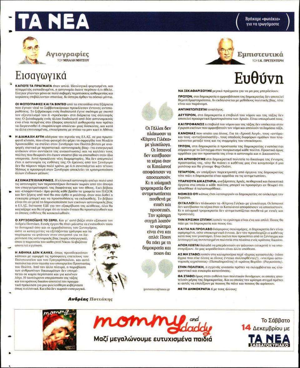Οπισθόφυλλο Εφημερίδας - ΤΑ ΝΕΑ - 2019-12-09