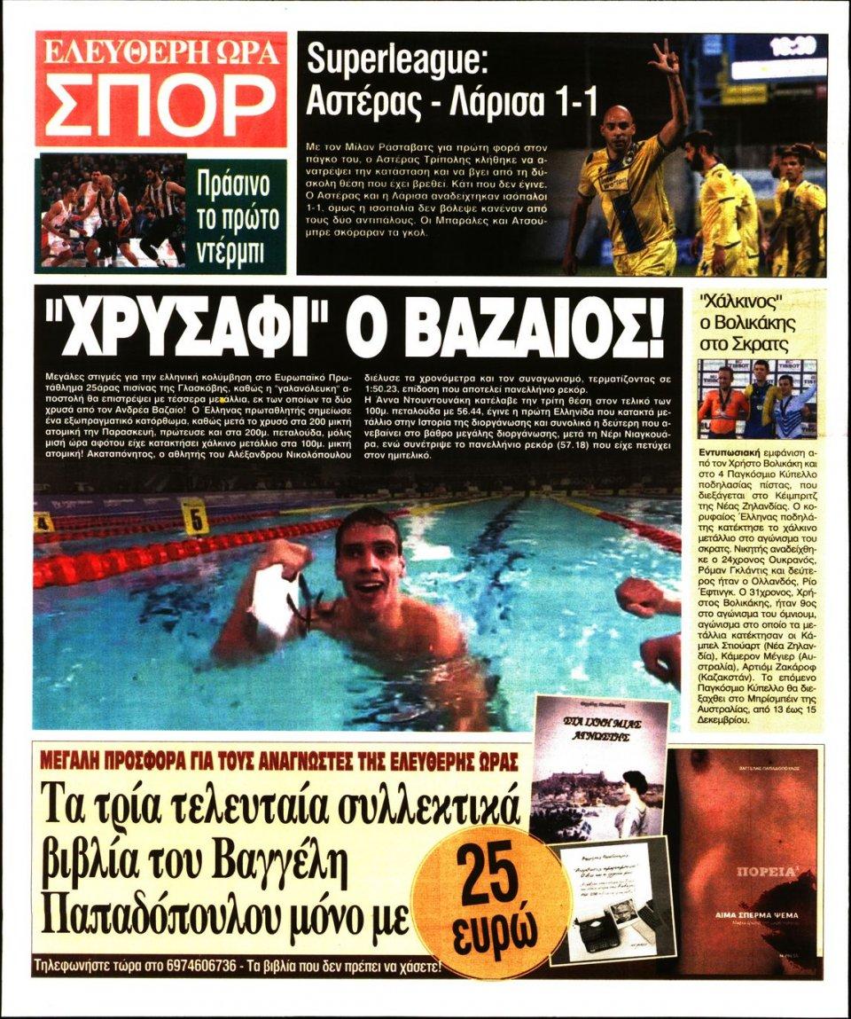 Οπισθόφυλλο Εφημερίδας - ΕΛΕΥΘΕΡΗ ΩΡΑ - 2019-12-09