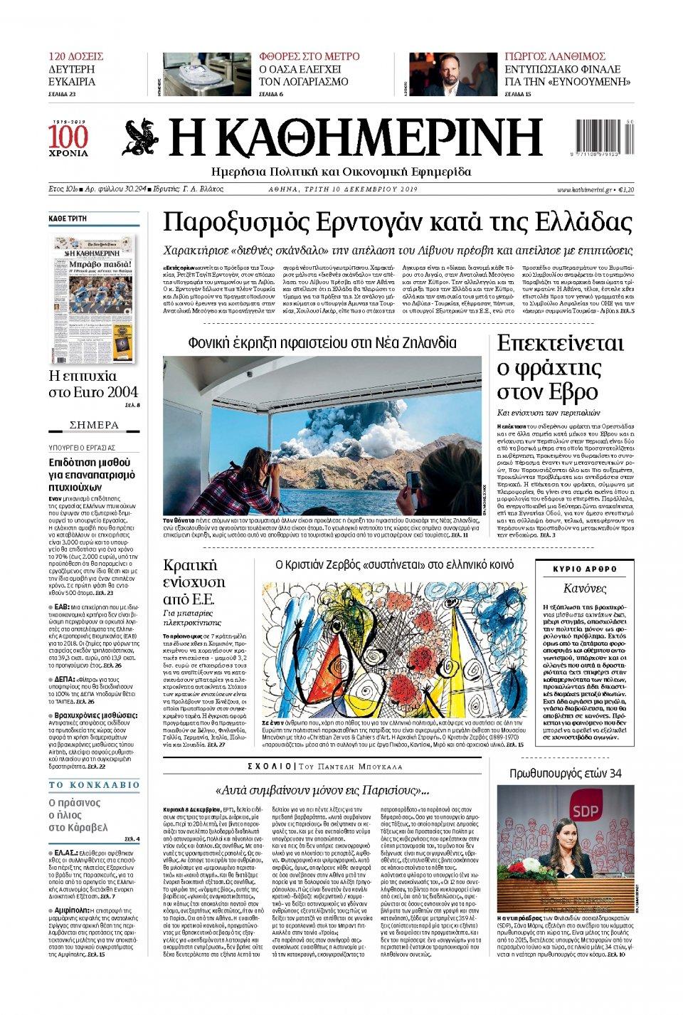 Πρωτοσέλιδο Εφημερίδας - ΚΑΘΗΜΕΡΙΝΗ - 2019-12-10