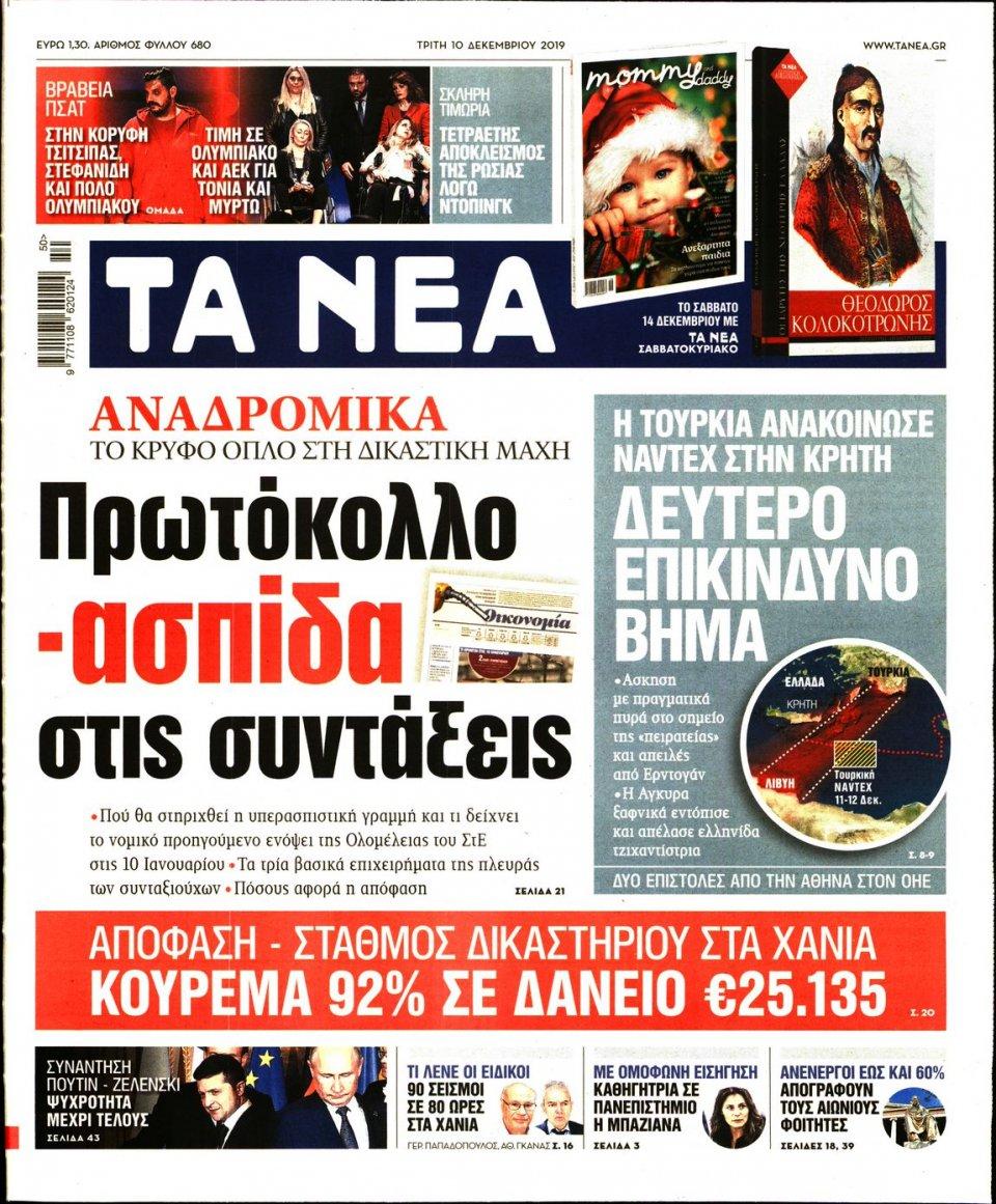 Πρωτοσέλιδο Εφημερίδας - ΤΑ ΝΕΑ - 2019-12-10