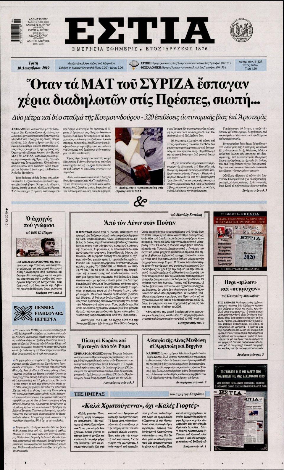 Πρωτοσέλιδο Εφημερίδας - ΕΣΤΙΑ - 2019-12-10
