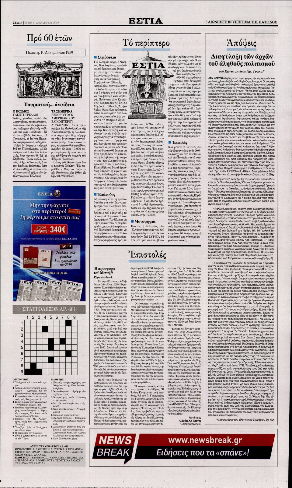 Οπισθόφυλλο Εφημερίδας - ΕΣΤΙΑ - 2019-12-10