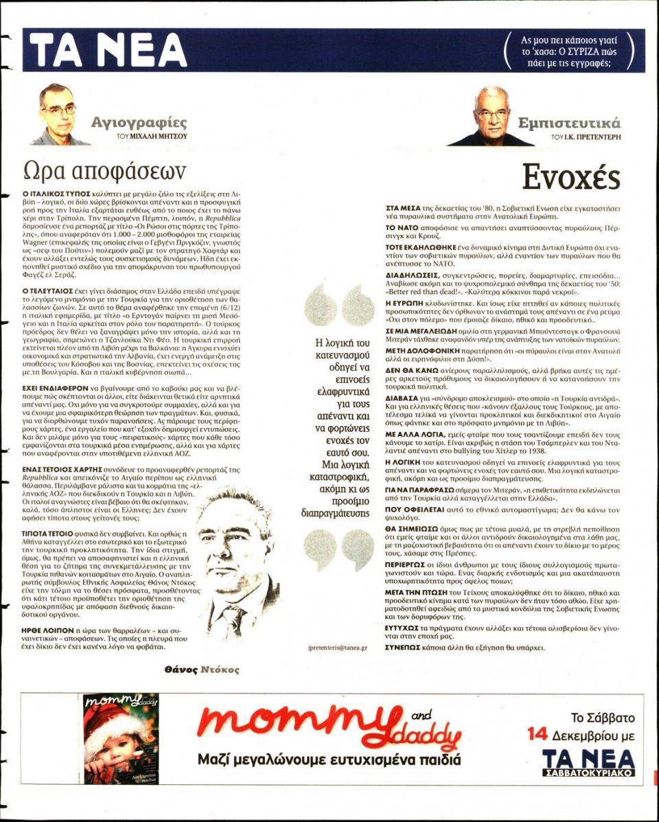 Οπισθόφυλλο Εφημερίδας - ΤΑ ΝΕΑ - 2019-12-10