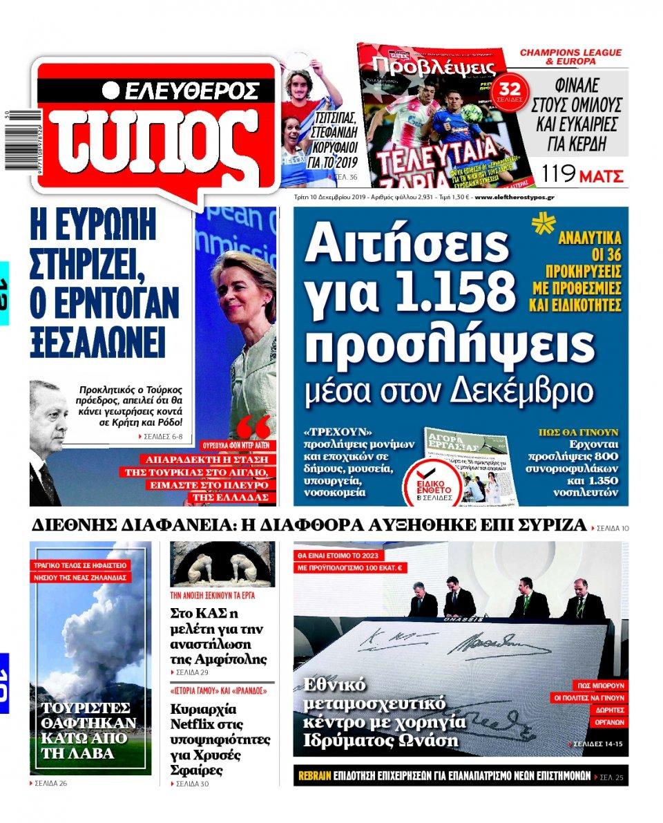 Πρωτοσέλιδο Εφημερίδας - ΕΛΕΥΘΕΡΟΣ ΤΥΠΟΣ - 2019-12-10
