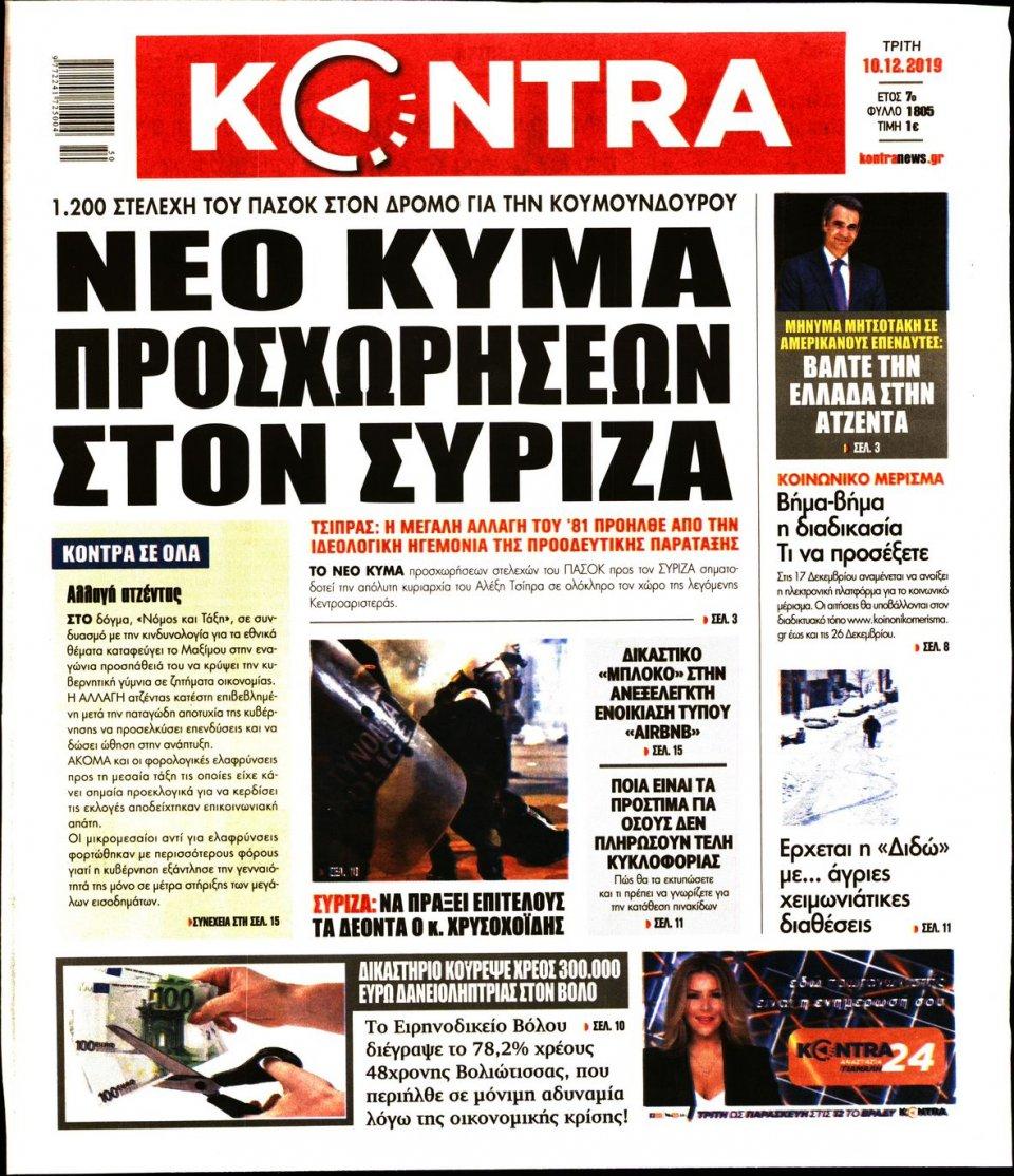 Πρωτοσέλιδο Εφημερίδας - KONTRA NEWS - 2019-12-10