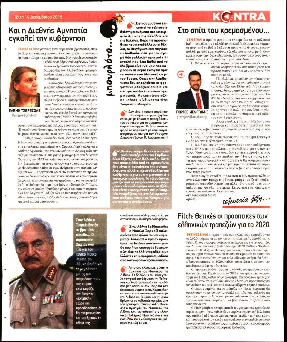Οπισθόφυλλο Εφημερίδας - KONTRA NEWS - 2019-12-10