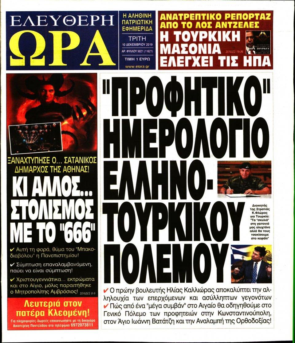 Πρωτοσέλιδο Εφημερίδας - ΕΛΕΥΘΕΡΗ ΩΡΑ - 2019-12-10
