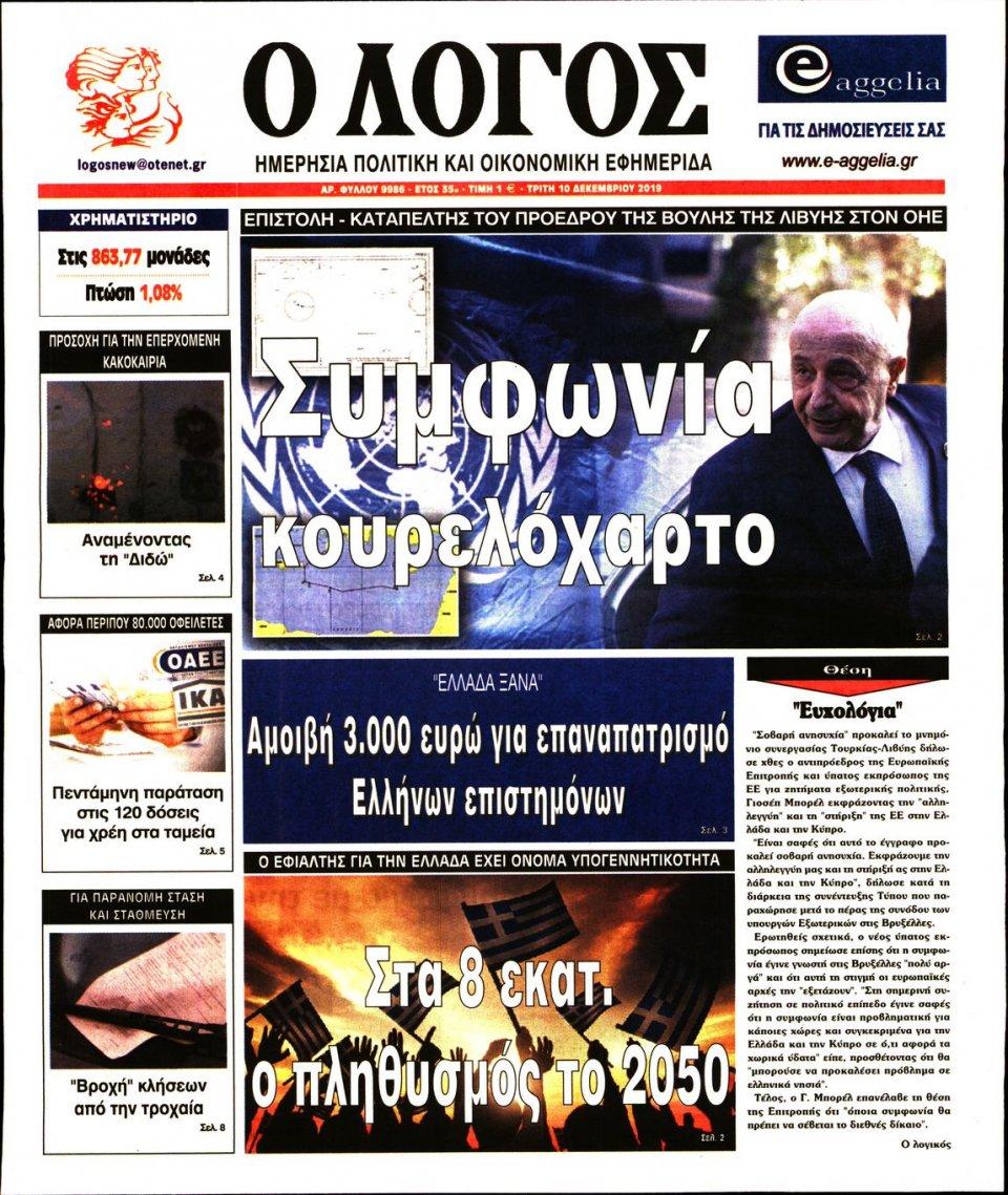 Πρωτοσέλιδο Εφημερίδας - Ο ΛΟΓΟΣ - 2019-12-10