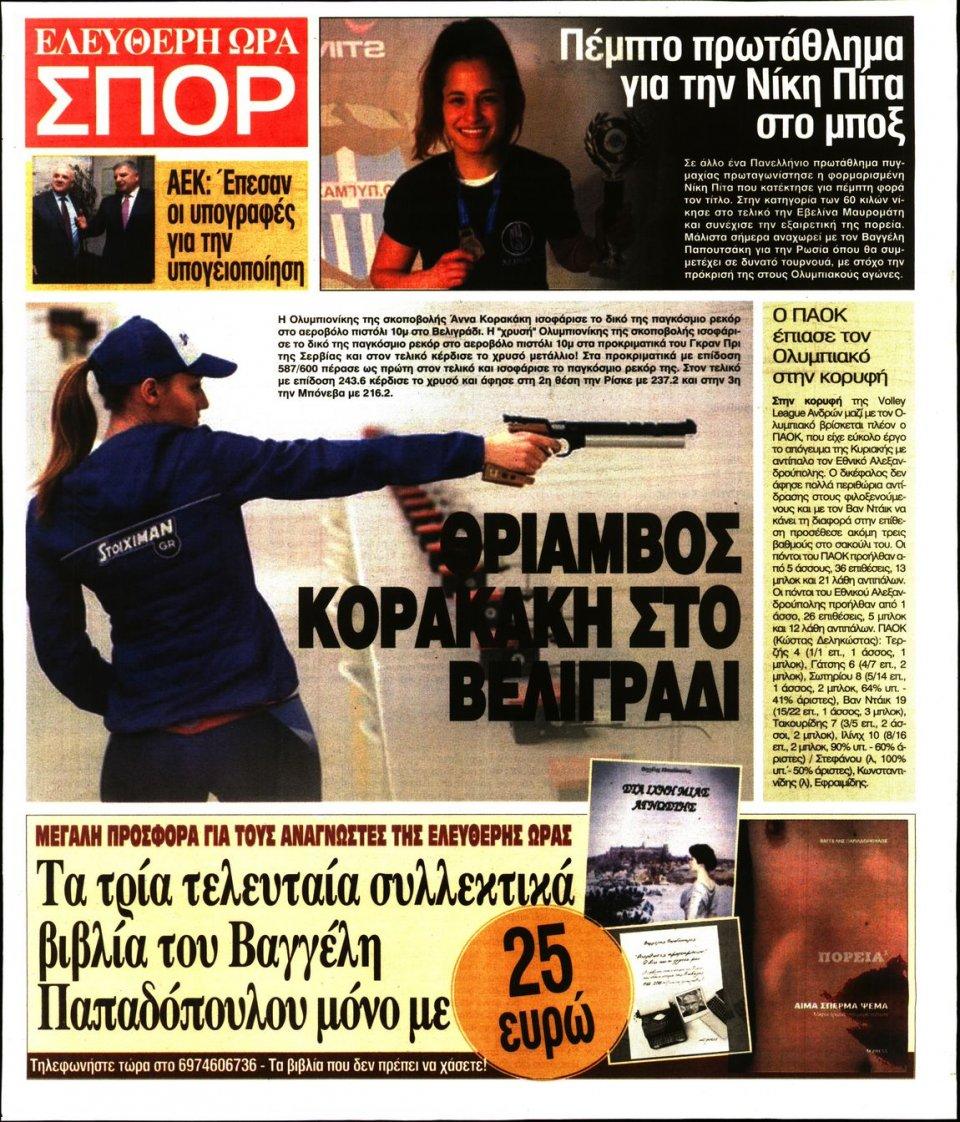 Οπισθόφυλλο Εφημερίδας - ΕΛΕΥΘΕΡΗ ΩΡΑ - 2019-12-10