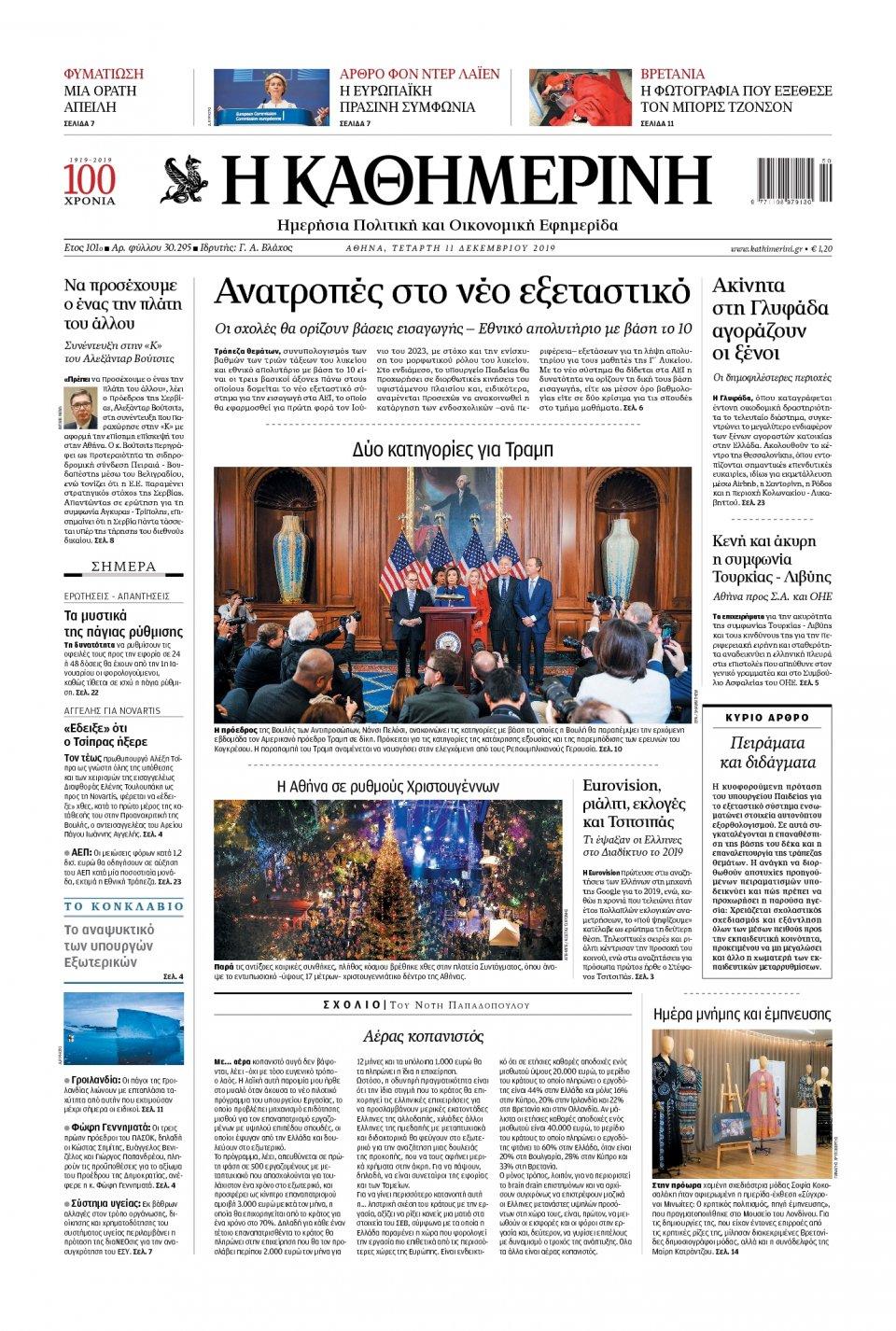 Πρωτοσέλιδο Εφημερίδας - ΚΑΘΗΜΕΡΙΝΗ - 2019-12-11