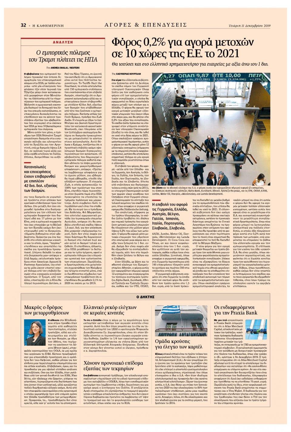 Οπισθόφυλλο Εφημερίδας - ΚΑΘΗΜΕΡΙΝΗ - 2019-12-11